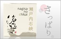 瀬戸内石鹸/カキ殻無添加「渚の誓い」150g