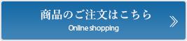 商品のご注文はこちら~OnlineShopping