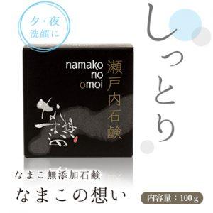 SK002_namako
